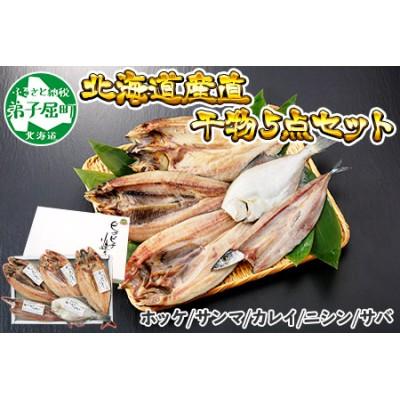 61. ふっくらやわらか 干物 5点セット 真ホッケ サンマ カレイ ニシン サバ 北海道 魚介 海鮮