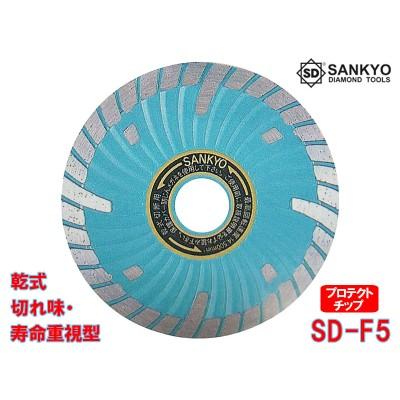 SDカッターの作業性を極めた逸品!5枚買うと1枚付いてくる!SDプロテクトMarkII SD-F5 外径125×刃厚2.2×内径22mm