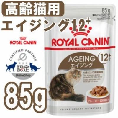 ロイヤルカナン 猫 エイジング +12 85g ウェット FHN 12歳以上の高齢猫用 高齢 シニア 12歳以上 キャットフード ねこ ネコ rccf16
