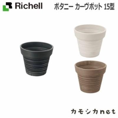 植木鉢 鉢 プランター プランター鉢 リッチェル Richell ボタニー カーヴポット 15型 園芸用品