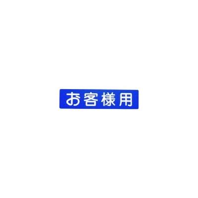 ATOM/アトムサポート  フロアサイン お客様用 00001-03620