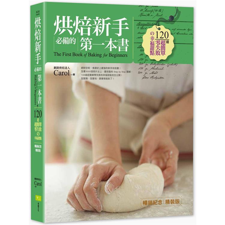 烘焙新手必備的第一本書(暢銷紀念精裝版):120道超簡單零失敗的幸福甜點