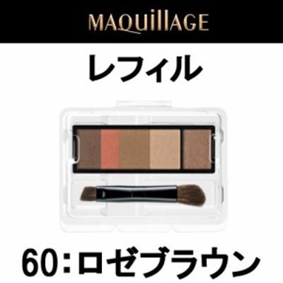 マキアージュ アイシャドウ アイブロースタイリング 3D 60 ロゼブラウン レフィル ケース 別 4.2g 資生堂 maquillage - 定形外送料無料 -