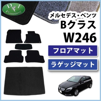 メルセデス・ベンツ Bクラス W246 フロアマット&ラゲッジマット DX カーマット 社外新品