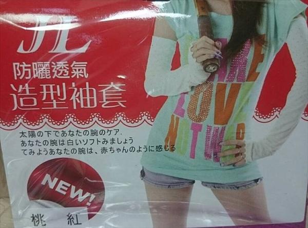 【防曬透氣造型袖套】隔熱 防曬 抗uv 袖套【八八八】e網購