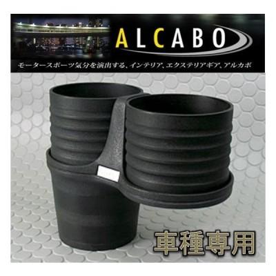 アルカボ FIATパンダ2代目/03〜11 ドリンクホルダー AL-B110B