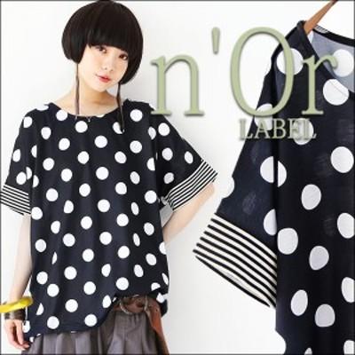 『nOrドットTシャツ』[女性 プレゼント Tシャツ レディース カットソー トップス 半袖 ドット柄 水玉 ストライプ柄 ボーダー柄 異素材 バ