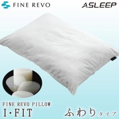 アスリープ/ASLEEP ファインレボピロー I・FIT ふわりタイプ 枕 肩こり 安眠 快眠 ホテル仕様 高級 日本製 送料無料