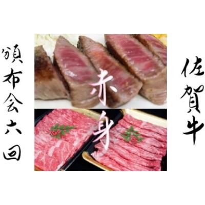 【6回定期便】佐賀牛赤身定期便【フルーム】[FAZ024]