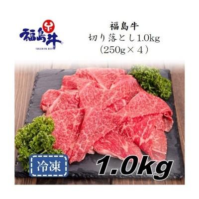 「福島牛」切り落とし1.0kg(250g×4パック)〈冷凍便〉