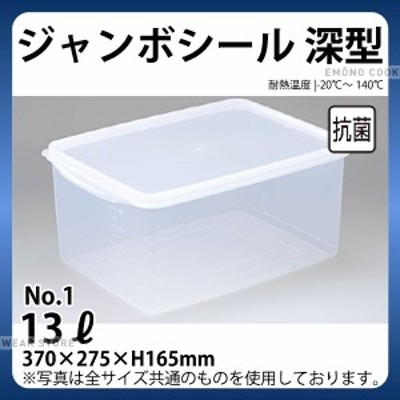 ジャンボシール深型(抗菌加工) NO.1_タッパー 保存容器 プラスチック シール容器 シールストッカー e0117-10-026 _ AC4015