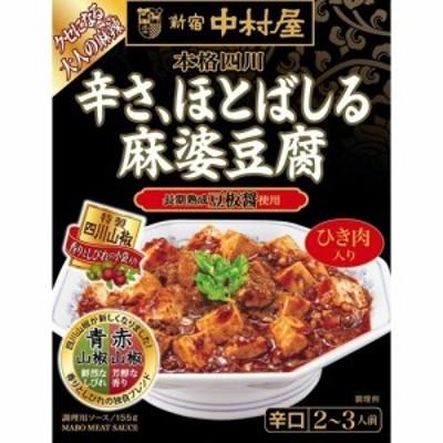 新宿中村屋 本格四川 辛さ、ほとばしる麻婆豆腐(155g)[中華調味料]