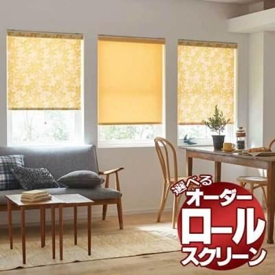 【送料無料】ロールスクリーン タチカワ ブラインド ロールカーテン デザイン ナチュラル オレンジ価格 リズム RS-7025 ラルクシールド ホームタコス