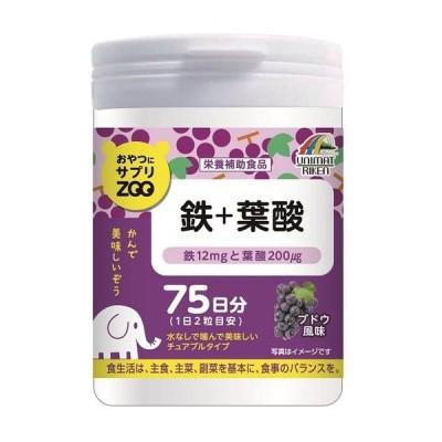 ◆ユニマットリケン ZOO 鉄+葉酸 150粒