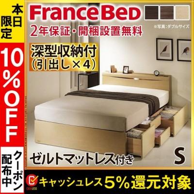 フランスベッド ベッド シングル マットレス付き 収納 引き出し コンセント 棚 日本製 ゼルト スプリングマットレス グラディス