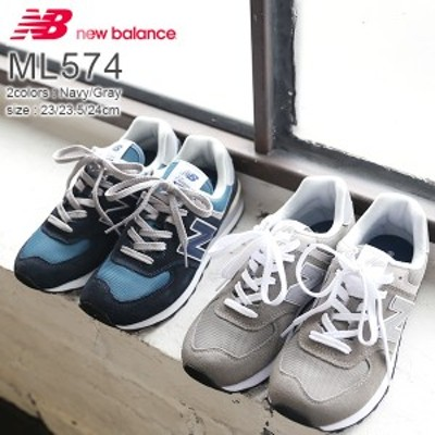 【newbalance/ニューバランス】ML574スニーカー(レディース 靴 シューズ スニーカー ランニング ローカット ユニセックス)