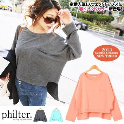 philter(フィルター)[S/S新作]春サキドリcolor♪テールカット☆