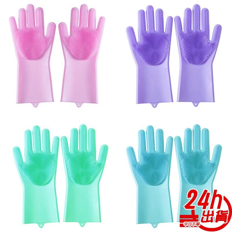 洗碗手套 加厚4色 2合1萬用矽膠清潔手套 韓國洗碗手套刷 食用級矽膠刷洗碗刷 清潔洗澡 洗車洗寵物 台灣出貨 現貨長期