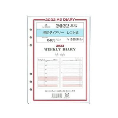 2022年 A5サイズ 週間ダイアリー レフト式 システム手帳リフィル 0463-022