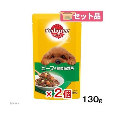 ペディグリー パウチ 成犬用 旨みビーフ&緑黄色野菜 130g ドッグフード ペディグリー 2個入
