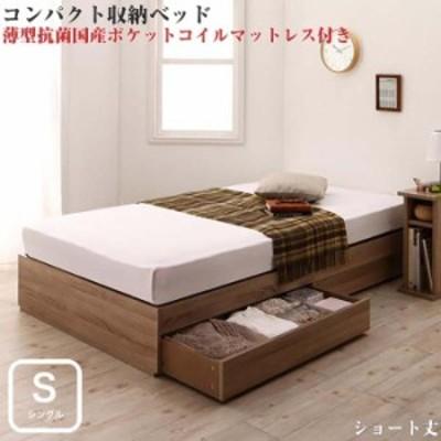 コンパクト収納ベッド CS コンパクトスモール 薄型抗菌国産ポケットコイルマットレス付き スリム棚セット シングルサイズ ショート丈