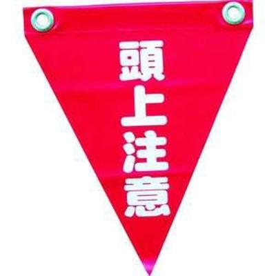 ユタカメイク 安全表示旗(ハト目・頭上注意)(入数:3枚)(品番:AF-1227)『3514404』