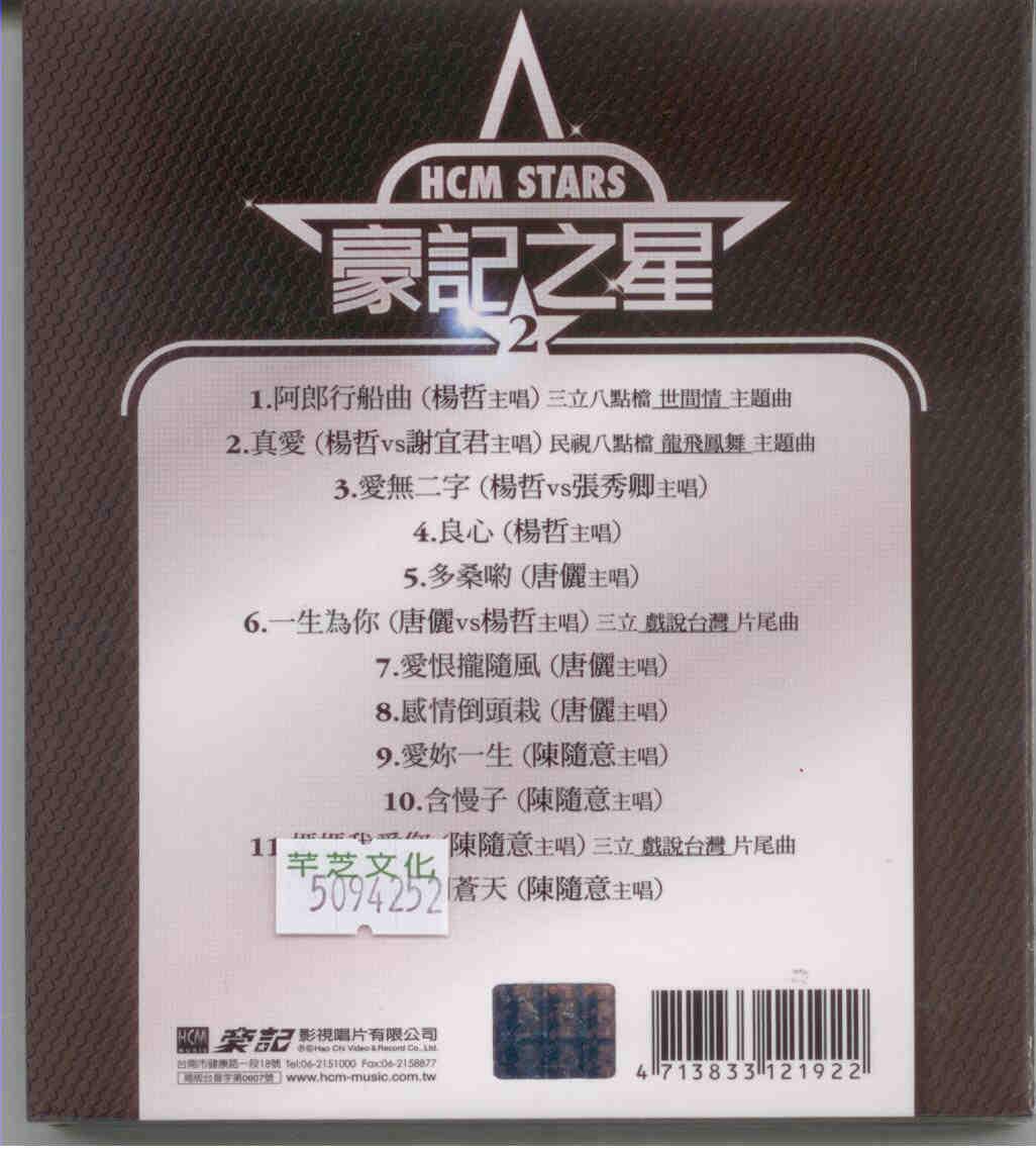 豪記之星 2 楊哲 唐儷 陳隨意 /CD