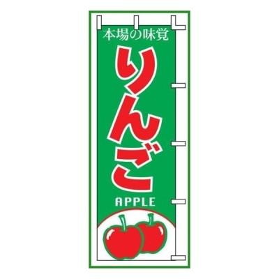のぼり 本場の味覚 りんご 60×180cm J99-405 b03