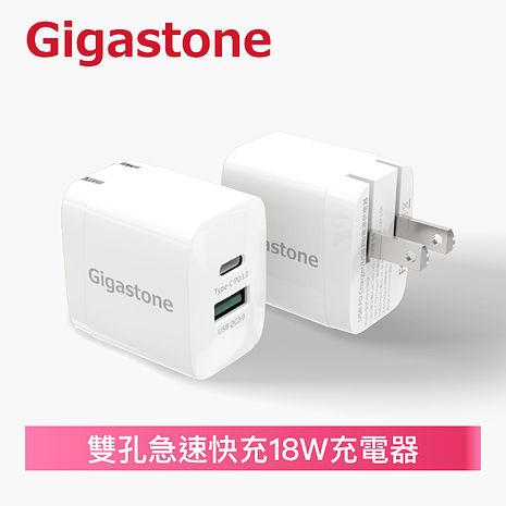 【快速出貨】Gigastone PD3.0 高速雙孔充電器-白(活動)