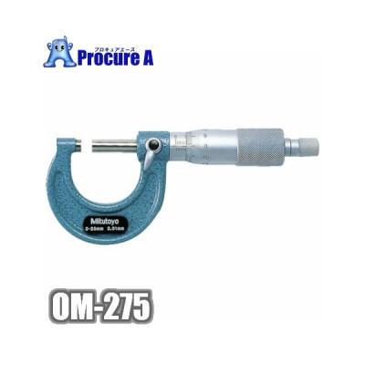 ミツトヨ OM-275 標準外側マイクロメーター