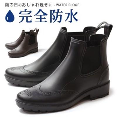 レインブーツ 防水 ビジネスシューズ 長靴 メンズ 靴 サイドゴアブーツ 完全防水 トラッカーズメイト Trackers-MATE TR-744
