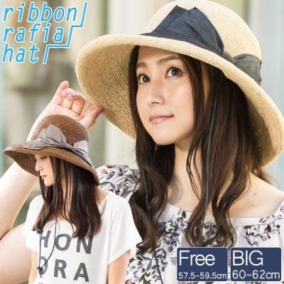 帽子 レディース 紐付きリボンラフィアハット 大きいサイズ つば広 ラフィア 麦わら 飛ばない 夏 つば広ハット 折りたたみ