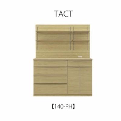 【タクト 140-PH】TACT キッチンボードキッチンボード キッチンカウンター キッチン収納 ナチュラル コンセント付 オーク シンプル ダン