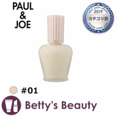 ポール&ジョー モイスチュアライジング ファンデーション プライマー S #01 30ml【P】化粧下地 PAUL & JOE BEAUTE