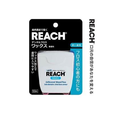 リーチ デンタルフロス ワックス 50m / 銀座ステファニー化粧品 Reachリーチ
