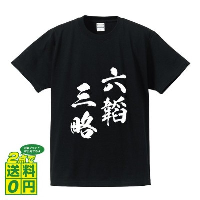 六韜三略 (りくとうさんりゃく) オリジナル Tシャツ 書道家が書く プリント Tシャツ ( 四字熟語 ) メンズ レディース キッズ