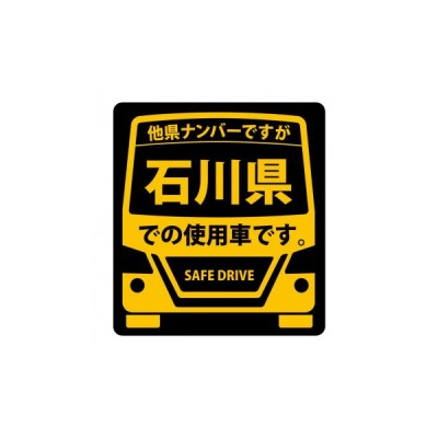 県内在住(使用車)ステッカー 石川県Sサイズ KS-S17