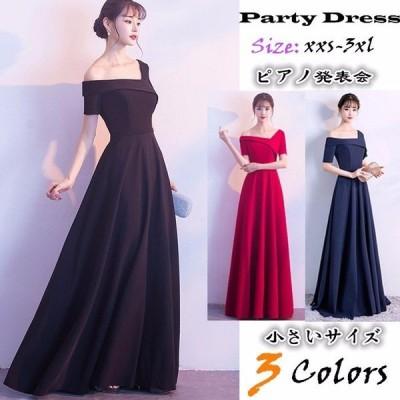 パーティードレス ウェディングドレス ロング丈 小さいサイズ 大きいサイズ ロングタイプ ピアノ発表会 お呼ばれドレス ロングドレス