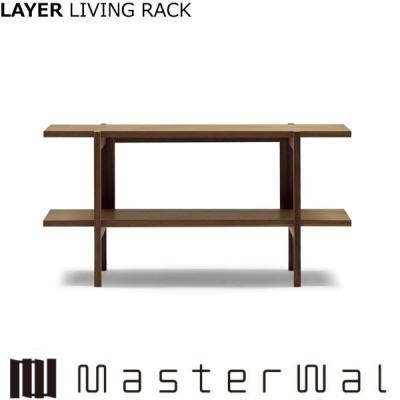 マスターウォール レイヤーリビングラック LAYER LIVING RACK ウォールナット Masterwal 正規販売店