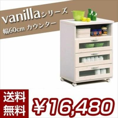 【送料無料】 【バニラ】カウンター 幅60cm キッチン収納 ブラウン ホワイト 【代引不可】