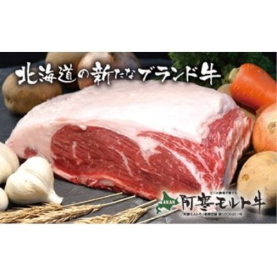 [O101-B005]【これぞ北海道産 極上赤身肉】阿寒モルト牛サーロインステーキA 約230g×3枚