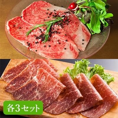 EverFood (佐賀)九州産黒毛和牛 和牛生ハム(サーロイン・赤身各3セット)