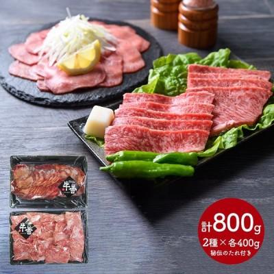 お歳暮 ギフト 早割 送料無料 大阪福島 焼肉牛善 秘伝のたれ付き焼肉セット カタロース焼肉 400g 牛タンスライス 牛善焼肉のたれ 40g×2袋 SS-061 お肉 高級