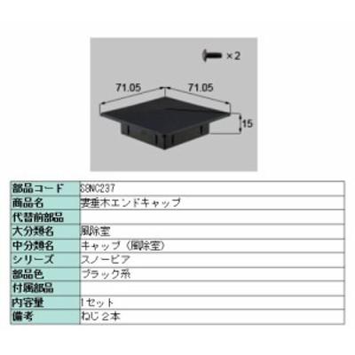 リクシル 部品 妻垂木エンドキャップ S8NC237 LIXIL トステム メンテナンス