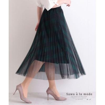 【サワアラモード】 チェック模様透けるチュールプリーツスカート レディース グリーン F Sawa a la mode