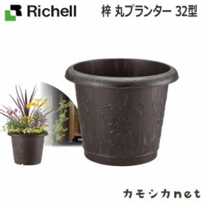 プランター プランター鉢 リッチェル Richell 梓 丸プランター 32型 ブラウン(BR) 園芸用品 大型