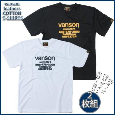 【Mサイズ/お得な2枚組】バンソン vanson 半袖 コットンTシャツ 父の日 送料・ラッピング無料