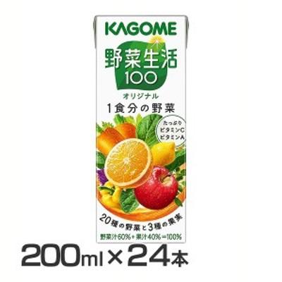 【同種24本】野菜生活100 野菜一日これ一本 朝のフルーツこれ一本 トマトジュース食塩無添加 あまいトマトGABA&リラックス 春のフルーツ