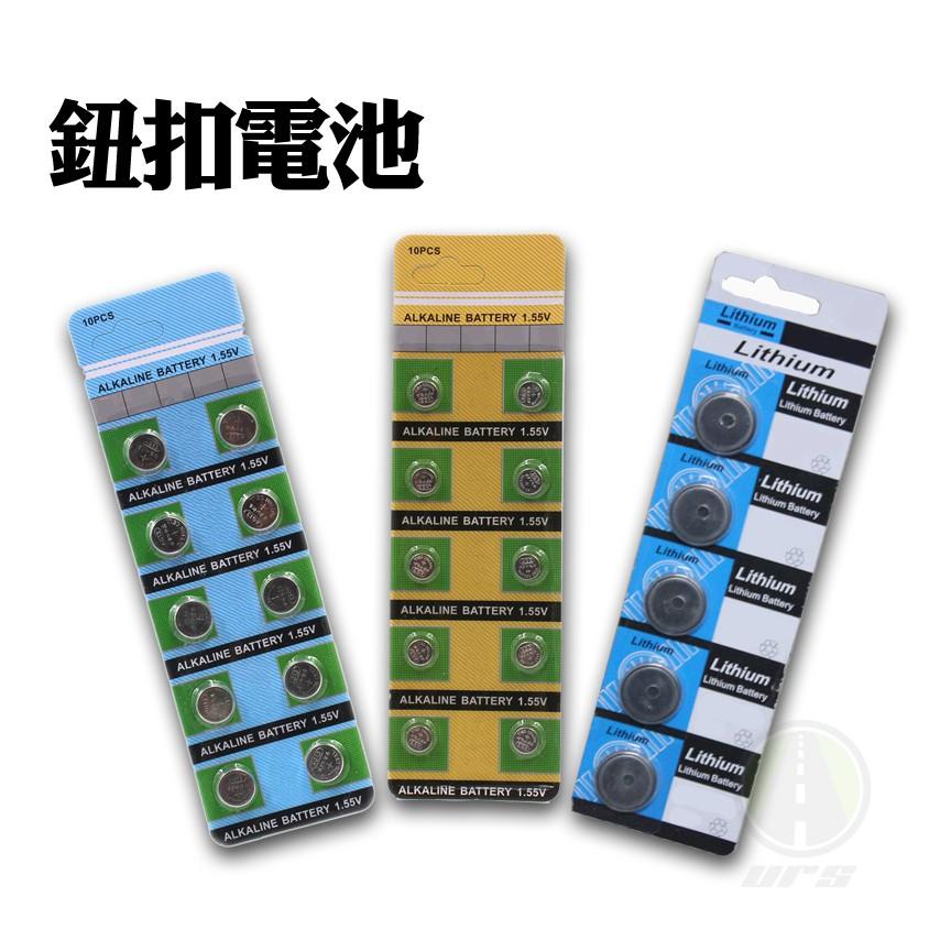 鈕扣電池 AG13 AG3 CR2032 CR1632 台灣公司附發票 水銀電池 計算機 手錶 相機電池 URS