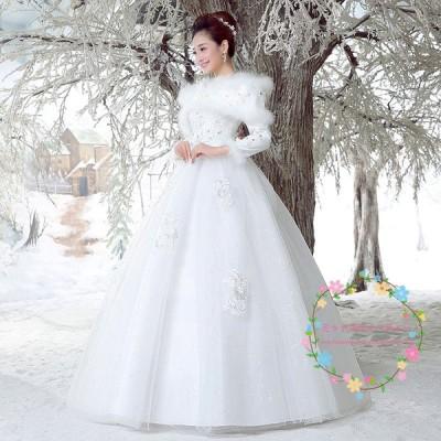 ウェディングドレス 白 ホワイト 安い 結婚式 花嫁 二次会 長袖 プリンセス 冬 春 秋冬 保温 暖かい 防寒 ウエディングドレス エンパイア ロングドレス  披露宴